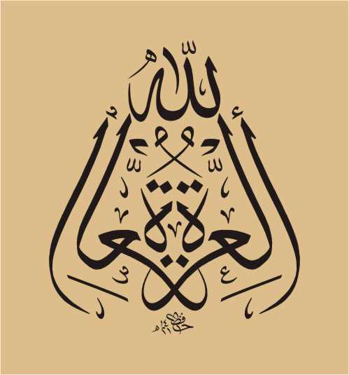 Islamic arts Why is calligraphy important to islamic art