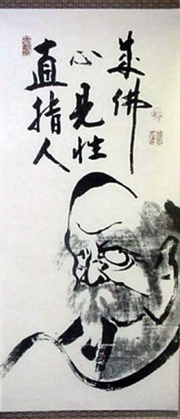 A Japanese scroll calligraphy of Bodhidharma